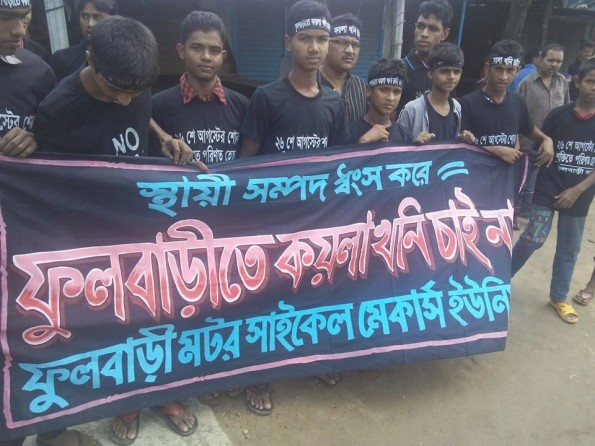 phulbari day protest 2014