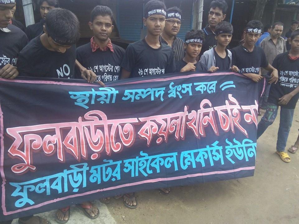 Bangladesh: Phulbari Day 2014 observed in Phulbari